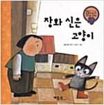 [중고] 장화 신은 고양이