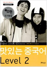[중고] 맛있는 중국어 Level 2 (본책 + 암송노트 + MP3 CD 1장)