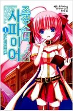 [중고] 조정소녀 사파이어 1