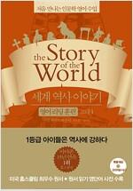 세계 역사 이야기 영어리딩훈련 고대 1 (읽기용 원문 + 해설 + 오리지널 음원)