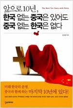 앞으로 10년, 한국 없는 중국은 있어도 중국 없는 한국은 없다
