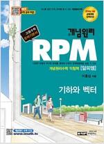 개념원리 RPM 문제기본서 고등수학 기하와 벡터 (2018년 고2~3년용)
