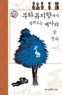 김시천의 《장자》 이야기가 듣고 싶다 – 《무하유지향에서 들려오는 메아리》