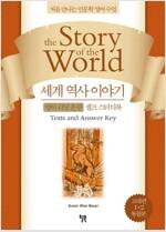 세계 역사 이야기 영어리딩훈련 셀프 스터디북 고대편