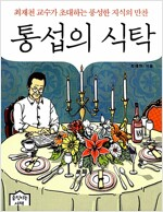 [중고] 통섭의 식탁