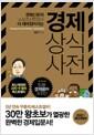 [중고] 경제 상식사전 (2008년 초판)
