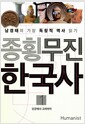 [중고] 종횡무진 한국사 1