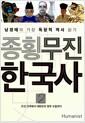 [중고] 종횡무진 한국사 2