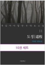 [세트] 꼭 읽어야 할 한국 대표 소설 11-20 (전10권)