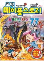 [중고] 코믹 메이플 스토리 오프라인 RPG 77