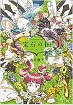寶石の國(4) (アフタヌ-ン) (コミック)