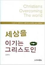 [중고] 세상을 이기는 그리스도인