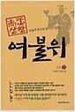 [중고] 상왕 여불위 2부 2