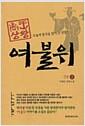 [중고] 상왕 여불위 2부 3