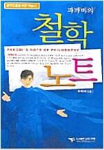 [중고] 철학 노트