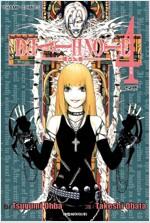 [중고] 데스 노트 Death Note 4