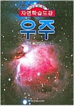 [중고] 자연학습도감 우주