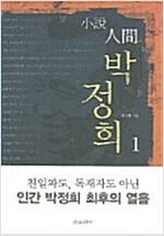 [중고] 인간 박정희 1