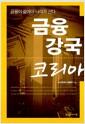 [중고] 금융 강국 코리아