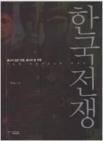 [중고] 한국전쟁