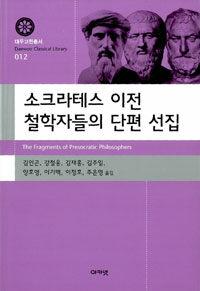 소크라테스 이전 철학자들의 단편 선집