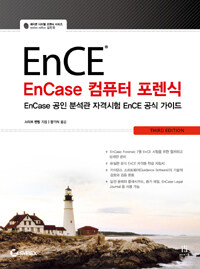 EnCase 컴퓨터 포렌식알라딘: EnCase 컴퓨터 포렌식 - EnCase 공인 분석관 자격시험 EnCE 공식 가이드EnCase 컴퓨터 포렌식 - EnCase 공인 분석관 자격시험 EnCE 공식 가이드