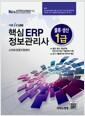 [중고] 2015 더존 iCUBE 핵심 ERP 정보관리사 물류생산 1급