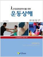 [중고] 건강운동관리사를 위한 운동상해