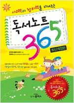 독서노트 365