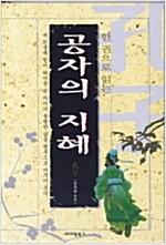 [중고] 삼강오륜