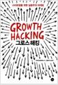 �ν� ��ŷ Growth Hacking