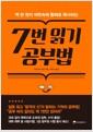 [eBook] 7번 읽기 공부법
