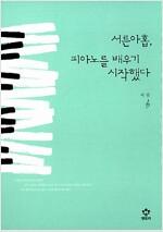 [중고] 서른아홉, 피아노를 배우기 시작했다