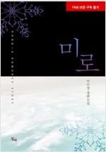 [합본] 미로 (전2권/완결)
