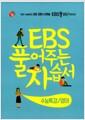 [중고] EBS 풀어주는 자습서 수능특강 영어 (2015년)