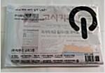 [사은품]박문각 고시기획 신문