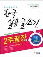 한국실용글쓰기 2주끝장편