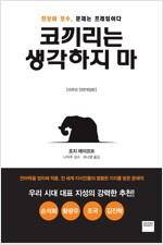 코끼리는 생각하지 마 : 손석희 추천도서 (전면개정판)