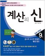 [중고] 계산의 신 9권 (2018년용)