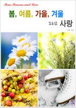 [합본] 봄, 여름, 가을, 겨울 그리고 사랑 (전4권/완결)