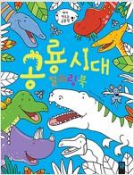 공룡 시대 컬러링북
