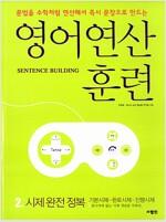 영어 연산 훈련 2