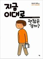 마스다 미리 베스트 컬렉션 문고판 세트 - 전5권