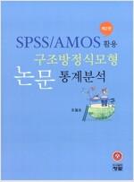 [중고] SPSS/AMOS활용 구조방정식모형 논문통계분석