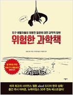 위험한 과학책
