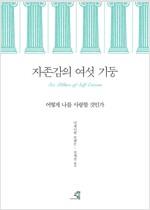 [중고] 자존감의 여섯 기둥