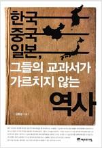 한국 중국 일본, 그들의 교과서가 가르치지 않는 역사
