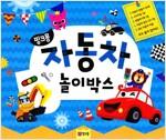 핑크퐁 자동차 놀이박스