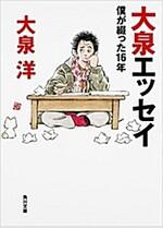 大泉エッセイ 僕が綴った16年 (角川文庫) (文庫)