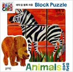에릭 칼 블록 퍼즐 : 동물